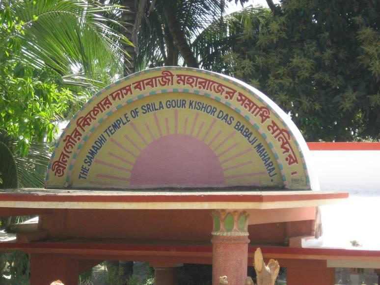 Samadhi of Srila Gaura-kisora Dasa Babaji_01.JPG